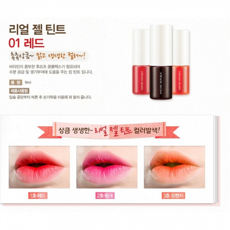 Real Gel Tint